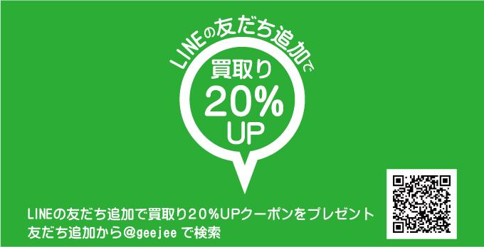 LINEの友達追加で買取20%UP