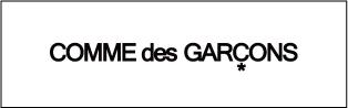 COMME des GARCONS (コムデギャルソン)は20%UPで買取り中