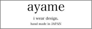 ayame (アヤメ)は20%UPで買取り中