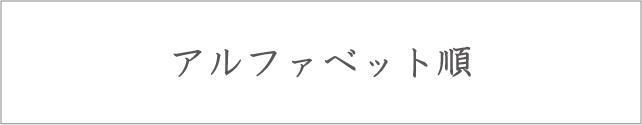 alphabet0.jpg