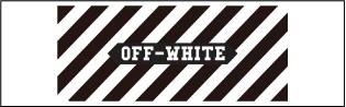 OFF WHITE(オフホワイト)は20%UPで買取り中